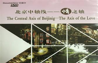 """فيلمان تسجيليان وروائي في """"الثقافي الصيني"""" غدا"""