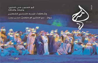"""مجلة """"المسرح"""" الفصلية ترصد واقع """"أبو الفنون"""" وآفاقه في الخليج العربي"""