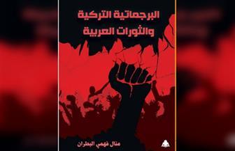 مناقشة كتاب البرجماتية التركية والثورات العربية في ندوة بجامعة عين شمس
