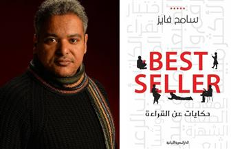 مناقشة كتاب best seller لسامح فايز بمكتبة القاهرة الكبري.. الثلاثاء