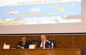 انطلاق مشروع 1000 قائد إفريقي بجامعة القاهرة | صور