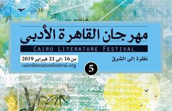 ننشر جدول فعاليات الدورة الخامسة لمهرجان القاهرة الأدبي