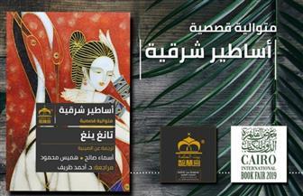 """بيت الحكمة تصدر الترجمة العربية للمتوالية القصصية """"أساطير شرقية"""""""