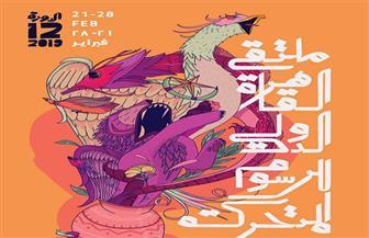 """الفنان الكيني """"كوامى نيونجو"""" في ضيافة ملتقى القاهرة الدولي للرسوم المتحركة"""