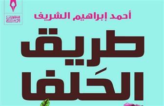 """أحمد إبراهيم الشريف: أواجه الموت في """"طريق الحلفا"""""""