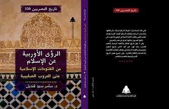 """""""الرؤية الأوروبية  عن الإسلام"""" في ندوة بمعرض الكتاب"""