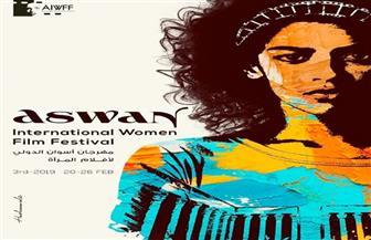 انطلاق الدورة الثالثة لمهرجان أسوان السينمائي الدولي لأفلام المرأة   صور