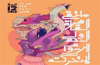 ننشر جدول فعاليات ملتقى القاهرة الدولي للرسوم المتحركة في دورته الـ12