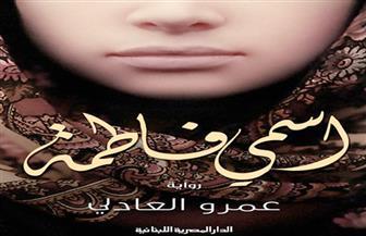 """""""اسمي فاطمة"""" في مختبر السرديات بمكتبة الإسكندرية.. الثلاثاء"""
