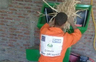 وزارة البيئة تطلق مبادرة للاستفادة من مخلفات قصب السكر في الصعيد | صور