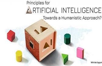 تعرف على تفاصيل مؤتمر تعزيز المبادئ الإنسانية في إطار الذكاء الاصطناعي باليونسكو