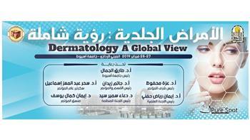 انطلاق المؤتمر السنوي لقسم الأمراض الجلدية والتناسلية بجامعة أسيوط.. غدا