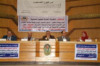 مؤتمر المراقبين الصحيين يرفض اللائحة التنفيذية لقانون الهيئة القومية لسلامة الغذاء | صور