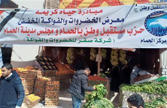 """""""مستقبل وطن"""" يفتتح معرضا لبيع الخضراوات والفاكهة بأسعار مخفضة بمطروح   صور"""