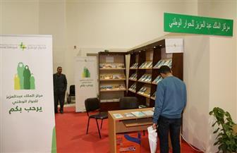 مركز الملك عبد العزيز للحوار الوطني يشارك لأول مرة بالجناح السعودي بمعرض القاهرة للكتاب