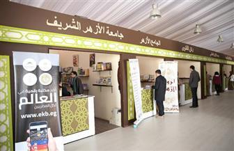 في جناح الأزهر بمعرض الكتاب.. ثلاثة إصدارات جديدة للإمام الطيب عن السلام العالمي