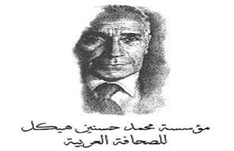 """الإعلان عن الفائزين بجائزة """"محمد حسنين هيكل للصحافة العربية 2019"""" 23 سبتمبر"""