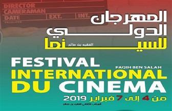 انطلاق الدورة الثانية للمهرجان الدولي للسينما بالفقيه بن صالح في المغرب