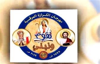 """الكنيسة تصدر كتب مهرجان الكرازة المرقسية تحت شعار """"نقوم ونبني"""""""
