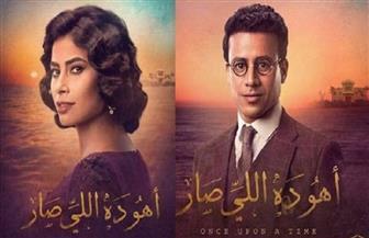 """عرض أولى حلقات مسلسل """"أهو ده اللي صار"""" على on e.. غدا"""