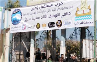 """""""مستقبل وطن"""" ينظم ملتقى توظيف لتشغيل الشباب بكفر الشيخ   صور"""