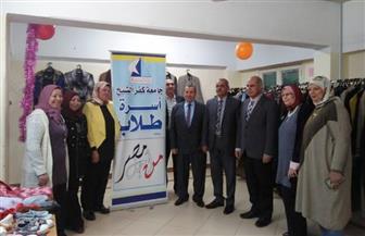 رئيس جامعة كفر الشيخ يفتتح المعرض الخيري السنوي للملابس الجاهزة | صور
