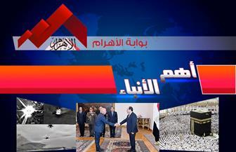 """موجز لأهم الأنباء من """"بوابة الأهرام"""" اليوم الإثنين 11 مارس 2019   فيديو"""