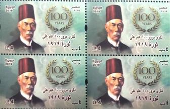 بدراوي: هيئة البريد المصري تصدر طابعا تذكاريا لمرور مائة عام على ثورة 1919