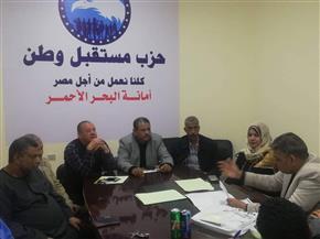 """""""مستقبل وطن البحر الأحمر"""" يعقد اجتماعا للتوعية بالمشاركة في الاستفتاء على التعديلات الدستورية"""