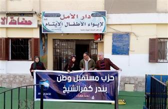 """""""مستقبل وطن"""" ينظم مبادرة لزيارة دور رعاية الأيتام بكفر الشيخ"""