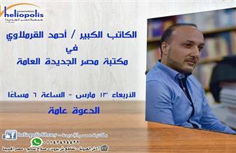 أحمد القرملاوي يتحدث عن  أعماله بمكتبة مصر الجديدة.. الليلة
