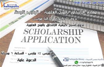 مكتبة مصر الجديدة تنظم ندوة عن مهارة الالتحاق بالمنح العلمية للتجارب الناجحة غدا