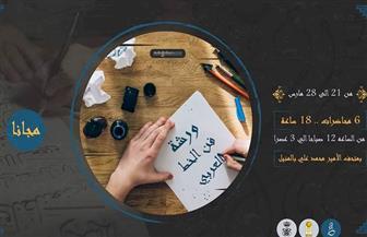 21 مارس.. دورة تدريبية مجانية لتعليم فن الخط العربي بمتحف قصر محمد علي