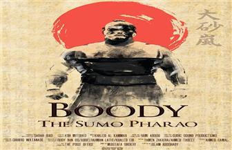 """عرض الفيلم الوثائقي """"بودي"""" في سينما زاوية للمرة الرابعة يوم الثلاثاء"""