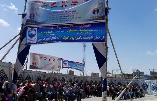 مستقبل وطن  يطلق الملتقى التوظيفى لشباب الفيوم بحضور المحافظ  ووزير القوى العاملة   صور -