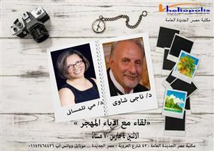 أدباء المهجر في ضيافة مكتبة مصر الجديدة.. الإثنين المقبل