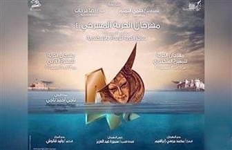 فتح باب المشاركة في مهرجان الحرية المسرحي بالإسكندرية.. تعرف على الشروط
