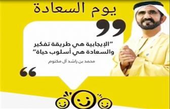 سفارة الإمارات بالقاهرة تحتفل باليوم العالمي للسعادة | فيديو