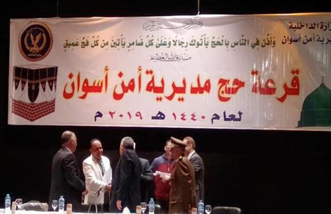 فوز 292 متقدما بقرعة حج وزارة الداخلية بأسوان -