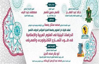 """24  مارس.. المؤتمر الدولي التاسع لـ""""دار علوم المنيا"""" لمناقشة العلوم الإسلامية في ضوء التصارع التكنولوجي"""