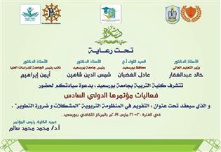 """""""تربية بورسعيد"""" تنظم مؤتمرها الدولي السادس 30 مارس المقبل"""