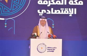 انطلاق أعمال منتدى مكة المكرمة الاقتصادي بمشاركة مصرية