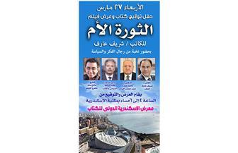 """شريف عارف يناقش كتابه """"الثورة الأم"""" بمعرض الإسكندرية للكتاب.. الأربعاء"""