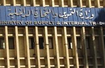 وزارة التموين تخفض أسعار المكرونة  بمنظومة الدعم