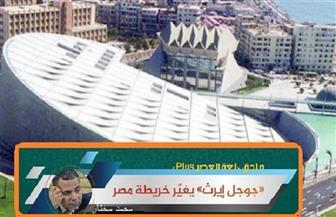 """""""جوجل إيراث"""" يغير خريطة مصر.. ندوة """"لغة العصر"""" بمكتبة الإسكندرية"""