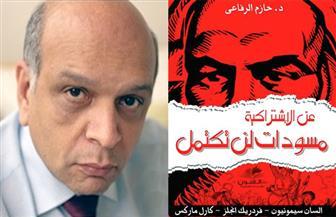 """حازم الرفاعي يرصد جهود مقاومة الاستغلال عبر التاريخ في """"مسودات لن تكتمل"""""""