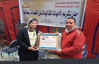 نقابة معلمي مغاغه تمنح الدكتورة أمل عبد الستار جائزة الأم المثالية لعام 2019