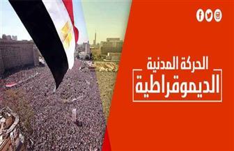 """خلافات داخل الحركة المدنية الديمقراطية بسبب تواصل بعض أعضائها مع """"الإخوان"""""""