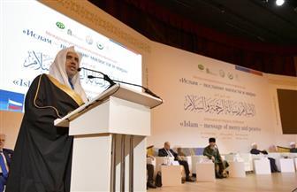 رابطة العالم الإسلامي تطلق مؤتمرها العالمي في موسكو بمشاركة 43 دولة