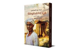 """حكايات عن التراث الشعبي الصعيدي في """"فرخة القطوطة"""" لعماد عبد المحسن"""